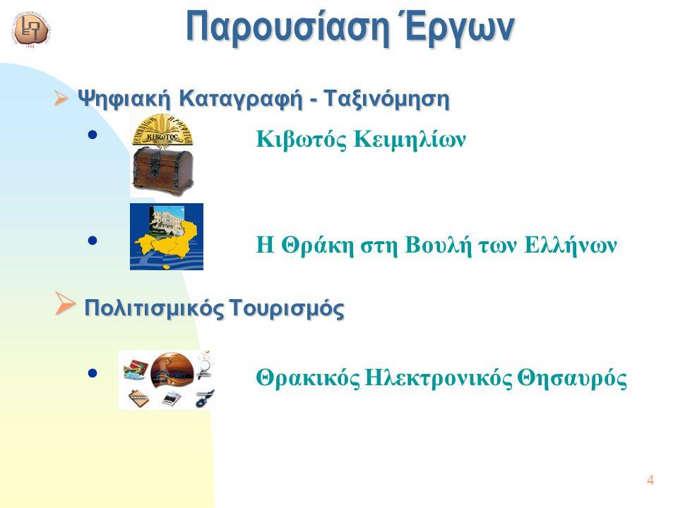 4 Παρουσίαση Έργων  Ψηφιακή Καταγραφή - Ταξινόμηση Κιβωτός Κειμηλίων Η Θράκη στη Βουλή των Ελλήνων  Πολιτισμικός Τουρισμός Θρακικός Ηλεκτρονικός Θησαυρός