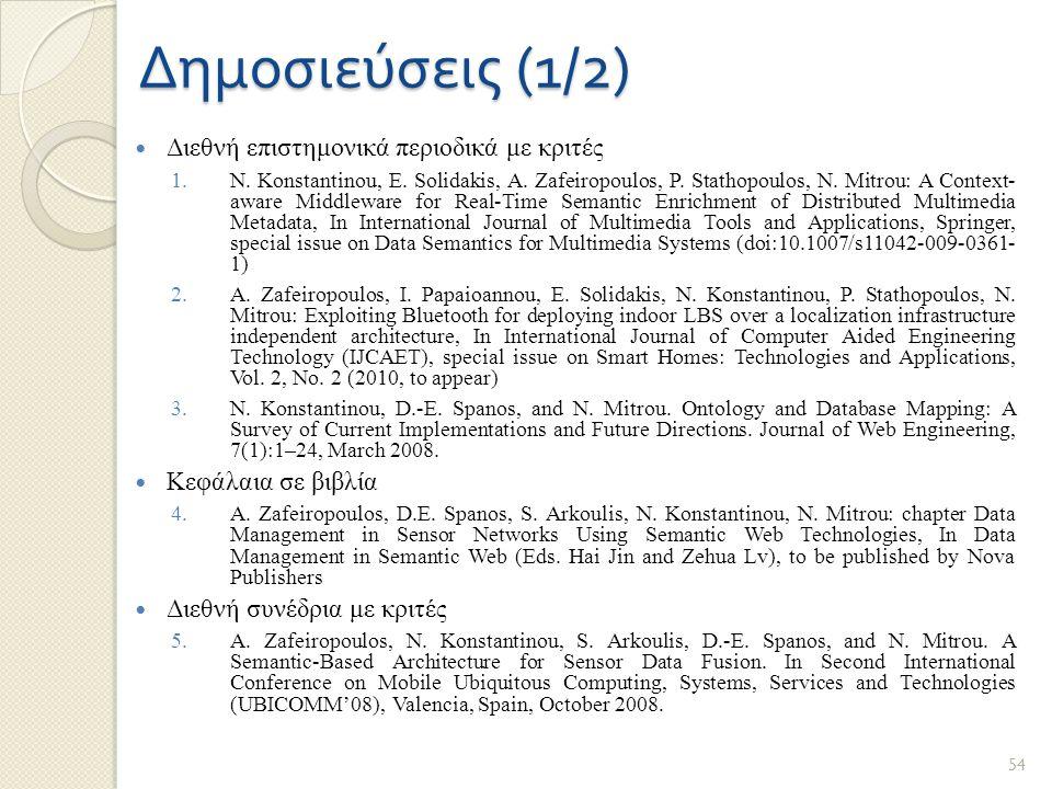 Δημοσιεύσεις (1/2) Διεθνή επιστημονικά περιοδικά με κριτές 1.N. Konstantinou, E. Solidakis, A. Zafeiropoulos, P. Stathopoulos, N. Mitrou: A Context- a