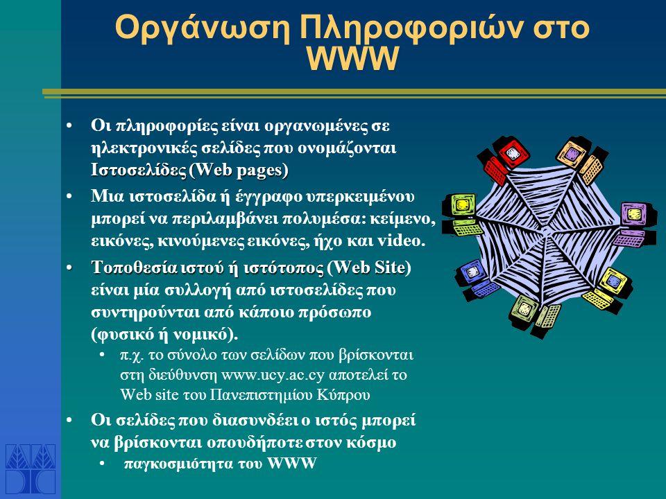 Οργάνωση Πληροφοριών στο WWW Ιστοσελίδες (Web pages)Οι πληροφορίες είναι οργανωμένες σε ηλεκτρονικές σελίδες που ονομάζονται Ιστοσελίδες (Web pages) Μια ιστοσελίδα ή έγγραφο υπερκειμένου μπορεί να περιλαμβάνει πολυμέσα: κείμενο, εικόνες, κινούμενες εικόνες, ήχο και video.