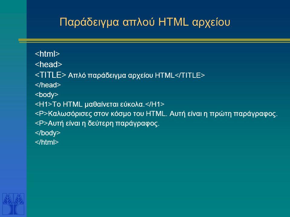 Παράδειγμα απλού HTML αρχείου Απλό παράδειγμα αρχείου HTML Το ΗΤΜL μαθαίνεται εύκολα.