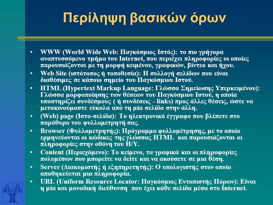 Περίληψη βασικών όρων WWW (World Wide Web: Παγκόσμιος Ιστός): το πιο γρήγορα αναπτυσσόμενο τμήμα του Internet, που περιέχει πληροφορίες οι οποίες παρουσιάζονται με τη μορφή κειμένου, γραφικών, βίντεο και ήχου.
