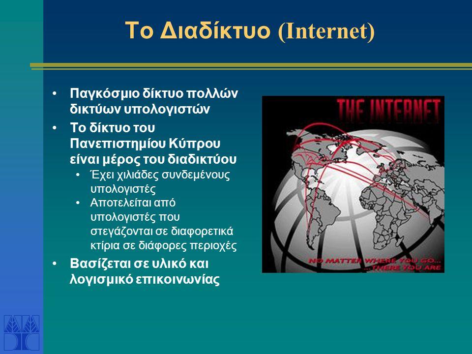 Το Διαδίκτυο (Internet) Παγκόσμιο δίκτυο πολλών δικτύων υπολογιστών Το δίκτυο του Πανεπιστημίου Κύπρου είναι μέρος του διαδικτύου Έχει χιλιάδες συνδεμένους υπολογιστές Αποτελείται από υπολογιστές που στεγάζονται σε διαφορετικά κτίρια σε διάφορες περιοχές Βασίζεται σε υλικό και λογισμικό επικοινωνίας