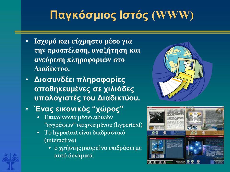 Παγκόσμιος Ιστός (WWW) Ισχυρό και εύχρηστο μέσο για την προσπέλαση, αναζήτηση και ανεύρεση πληροφοριών στο Διαδίκτυο.