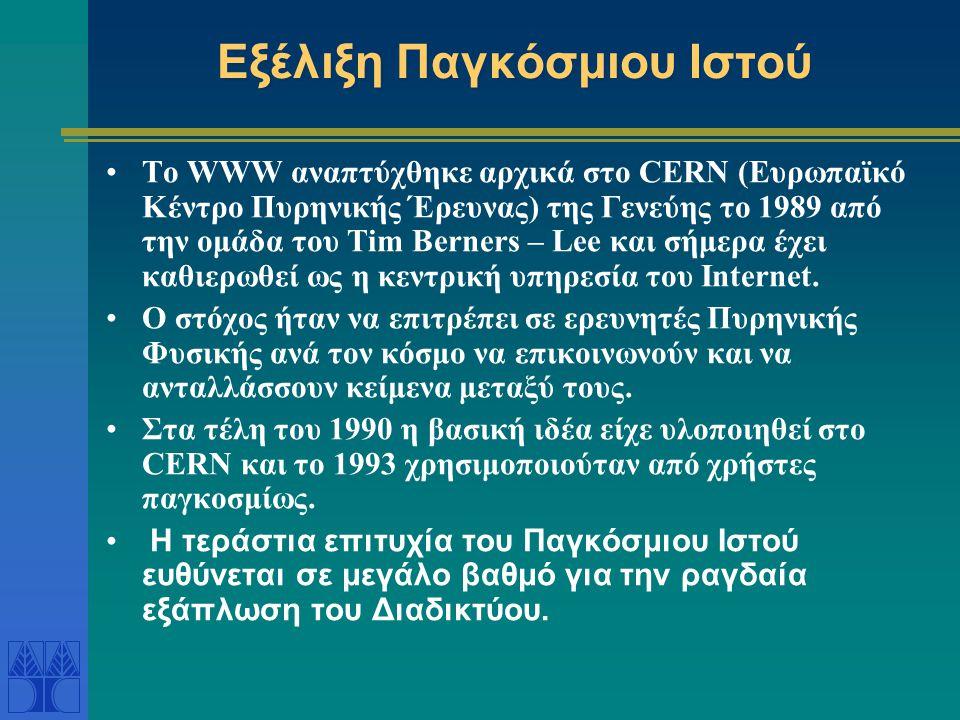 Εξέλιξη Παγκόσμιου Ιστού Το WWW αναπτύχθηκε αρχικά στο CERN (Ευρωπαϊκό Κέντρο Πυρηνικής Έρευνας) της Γενεύης το 1989 από την ομάδα του Tim Berners – Lee και σήμερα έχει καθιερωθεί ως η κεντρική υπηρεσία του Internet.