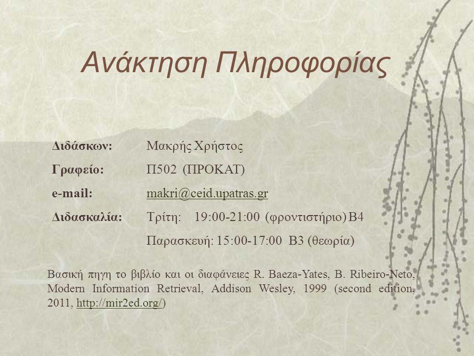 Ανάκτηση Πληροφορίας Διδάσκων:Μακρής Χρήστος Γραφείο: Π502 (ΠΡΟΚΑΤ) e-mail: makri@ceid.upatras.grmakri@ceid.upatras.gr Διδασκαλία:Τρίτη:19:00-21:00 (φ