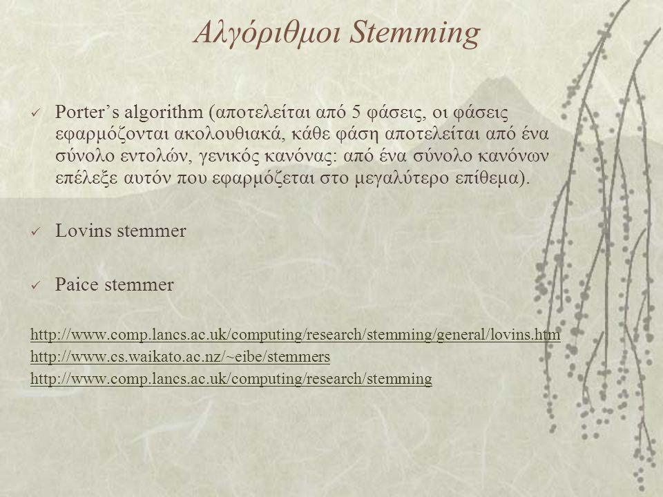 Αλγόριθμοι Stemming Porter's algorithm (αποτελείται από 5 φάσεις, οι φάσεις εφαρμόζονται ακολουθιακά, κάθε φάση αποτελείται από ένα σύνολο εντολών, γε