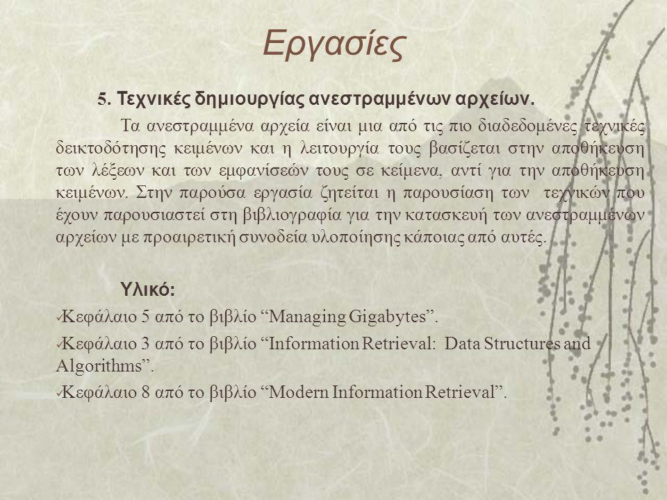 Εργασίες 5. Τεχνικές δημιουργίας ανεστραμμένων αρχείων. Τα ανεστραμμένα αρχεία είναι μια από τις πιο διαδεδομένες τεχνικές δεικτοδότησης κειμένων και