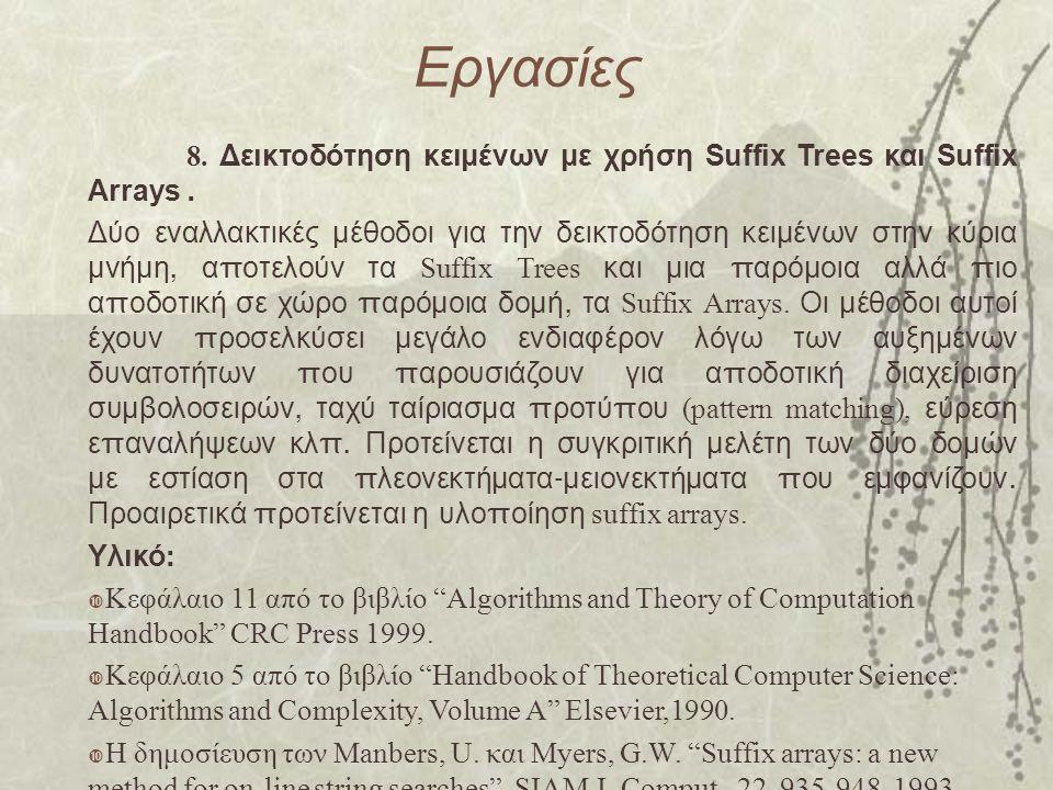Εργασίες 8. Δεικτοδότηση κειμένων με χρήση Suffix Trees και Suffix Arrays. Δύο εναλλακτικές μέθοδοι για την δεικτοδότηση κειμένων στην κύρια μνήμη, α
