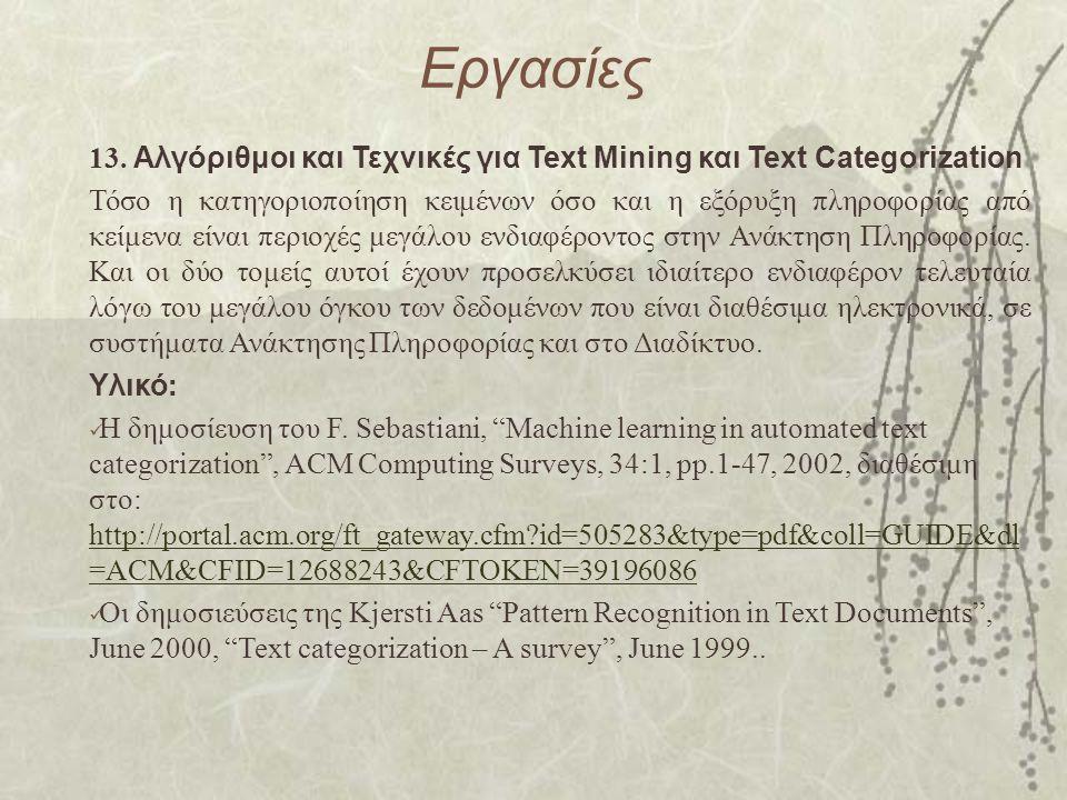 Εργασίες 13. Αλγόριθμοι και Τεχνικές για Text Mining και Text Categorization Τόσο η κατηγοριοποίηση κειμένων όσο και η εξόρυξη πληροφορίας από κείμενα