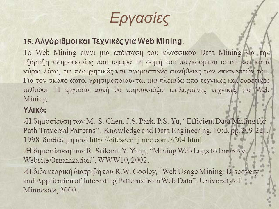 Εργασίες 15. Aλγόριθμοι και Τεχνικές για Web Mining. Το Web Mining είναι μια επέκταση του κλασσικού Data Mining για την εξόρυξη πληροφορίας που αφορά