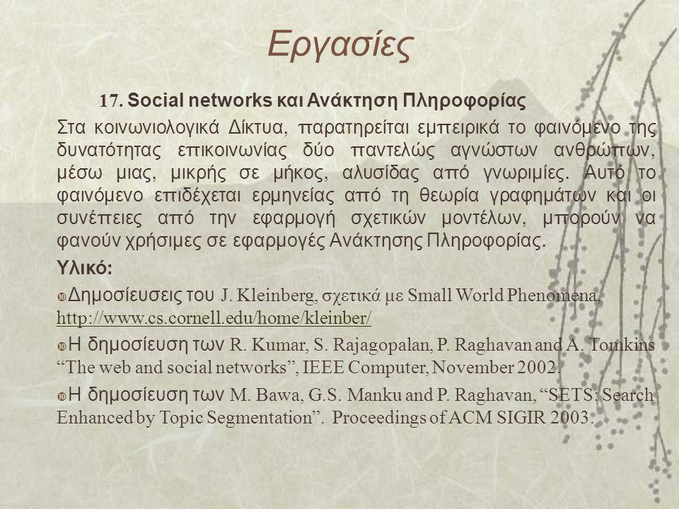 Εργασίες 17. Social networks και Ανάκτηση Πληροφορίας Στα κοινωνιολογικά Δίκτυα, π αρατηρείται εμ π ειρικά το φαινόμενο της δυνατότητας ε π ικοινωνίας