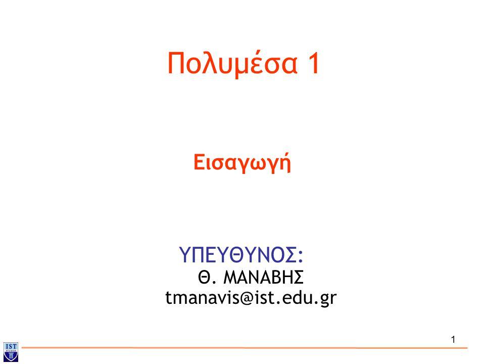 1 Πολυμέσα 1 ΥΠΕΥΘΥΝΟΣ: Θ. ΜΑΝΑΒΗΣ tmanavis@ist.edu.gr Εισαγωγή