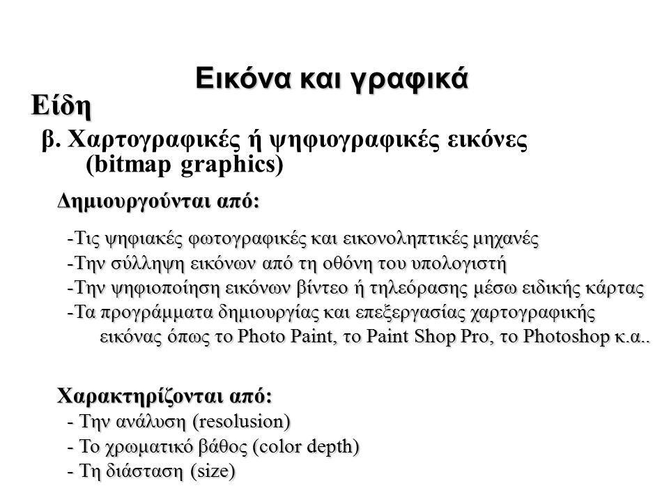 β. Χαρτογραφικές ή ψηφιογραφικές εικόνες (bitmap graphics) Εικόνα και γραφικά -Τις ψηφιακές φωτογραφικές και εικονοληπτικές μηχανές -Την σύλληψη εικόν