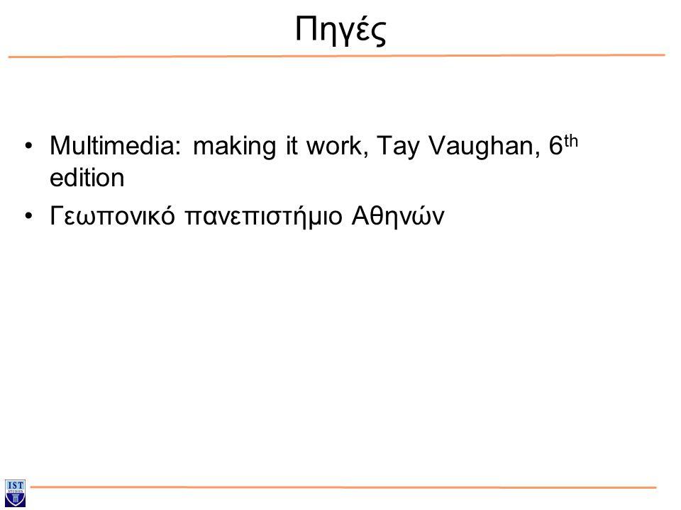 Πηγές Multimedia: making it work, Tay Vaughan, 6 th edition Γεωπονικό πανεπιστήμιο Αθηνών