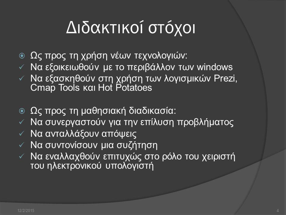 Διδακτική προσέγγιση  Θεωρητική προσέγγιση: το σενάριο βασίζεται στις κοινωνιοπολιτισμικές θεωρίες μάθησης, σύμφωνα με τις οποίες το μανθάνων υποκείμενο κατασκευάζει την προσωπική του γνώση αλληλεπιδρώντας με το περιβάλλον του  Μεθοδολογική προσέγγιση: ενθαρρύνεται και ενισχύεται η συνεργασία μεταξύ των μαθητών και γενικότερα η κοινωνική τους αλληλεπίδραση 12/2/20155