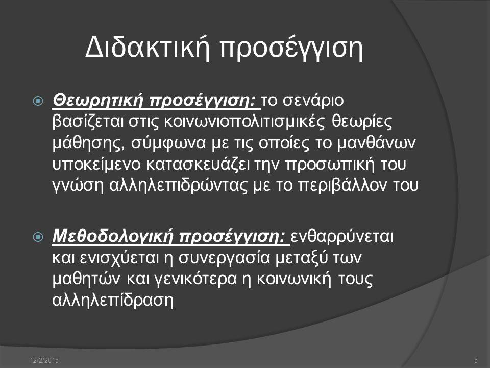 Διδακτική προσέγγιση με ΤΠΕ (χρησιμοποιούμενα λογισμικά)  Λογισμικό παρουσίασης Prezi: Επιτρέπει την παρουσίαση εγγράφων (προβολές παρουσίασης) που εμπεριέχουν κείμενο, εικόνα, ήχο και βίντεο Επιτρέπει τη διαμόρφωση πολυμεσικών και υπερμεσικών παρουσιάσεων Μπορεί να έχει θετική επίδραση στην εκπαίδευση ενισχύοντας ενδιαφέρον των μαθητών, παρέχοντας κίνητρα και γενικότερα να ευνοήσει την παρουσία των μαθητών στην τάξη 12/2/20156