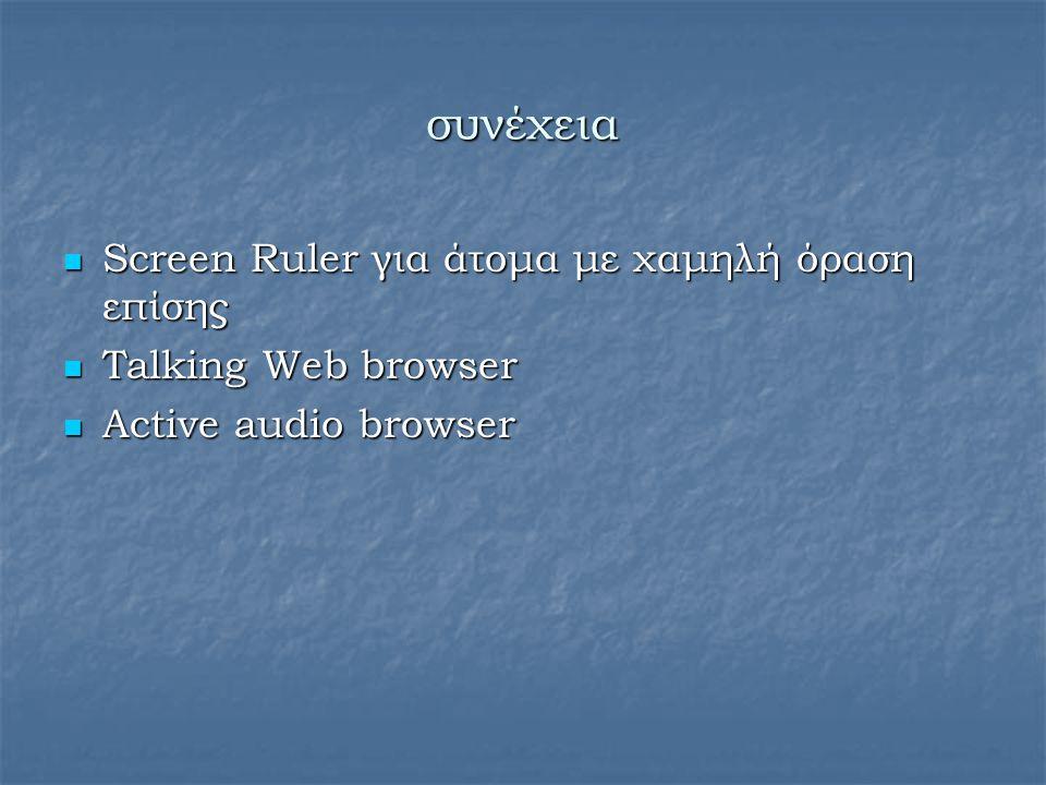 συνέχεια Screen Ruler για άτομα με χαμηλή όραση επίσης Screen Ruler για άτομα με χαμηλή όραση επίσης Talking Web browser Talking Web browser Active au