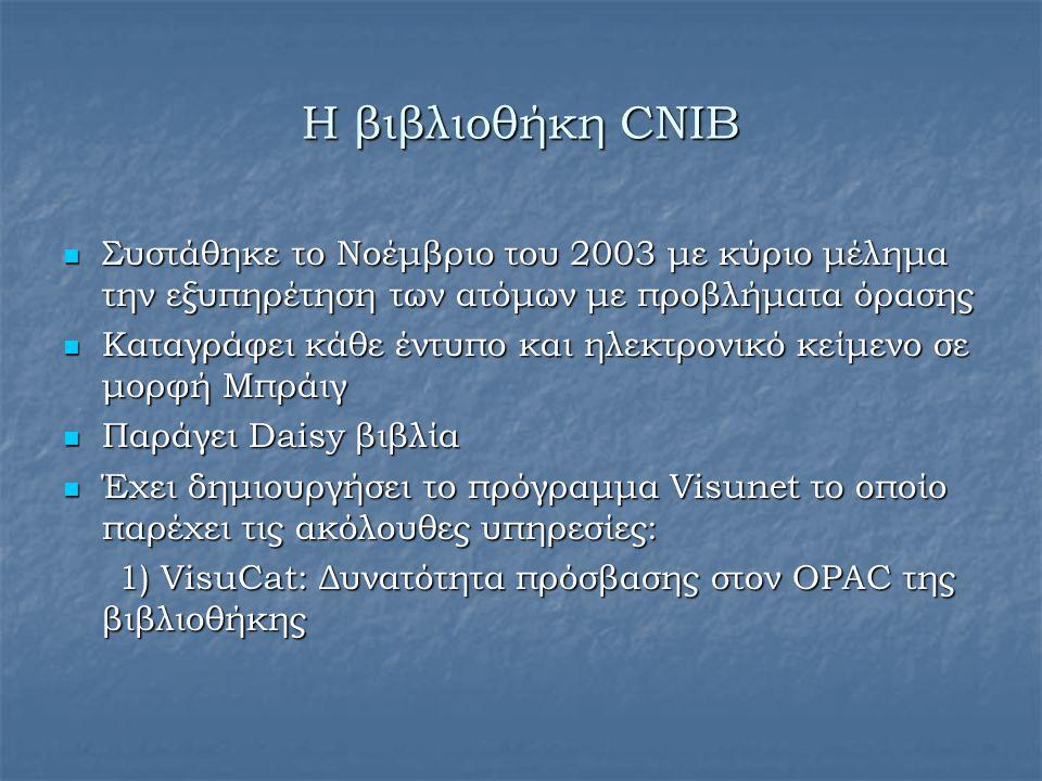 Η βιβλιοθήκη CNIB Συστάθηκε το Νοέμβριο του 2003 με κύριο μέλημα την εξυπηρέτηση των ατόμων με προβλήματα όρασης Συστάθηκε το Νοέμβριο του 2003 με κύρ