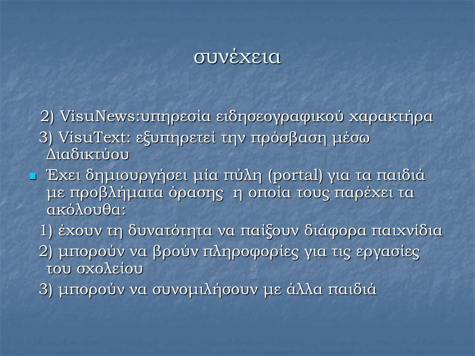 συνέχεια 2) VisuNews:υπηρεσία ειδησεογραφικού χαρακτήρα 2) VisuNews:υπηρεσία ειδησεογραφικού χαρακτήρα 3) VisuText: εξυπηρετεί την πρόσβαση μέσω Διαδι
