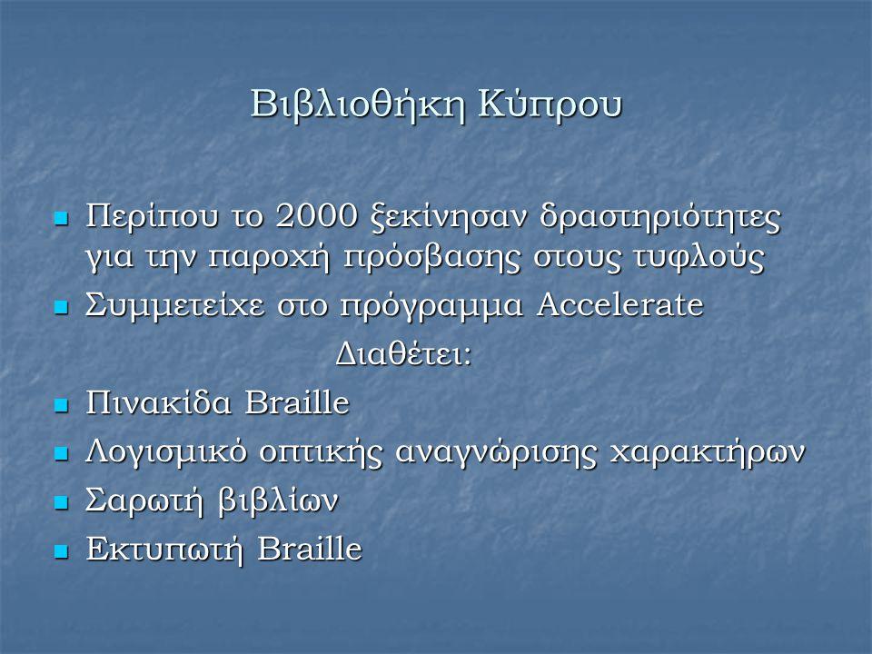 Βιβλιοθήκη Κύπρου Περίπου το 2000 ξεκίνησαν δραστηριότητες για την παροχή πρόσβασης στους τυφλούς Περίπου το 2000 ξεκίνησαν δραστηριότητες για την παρ