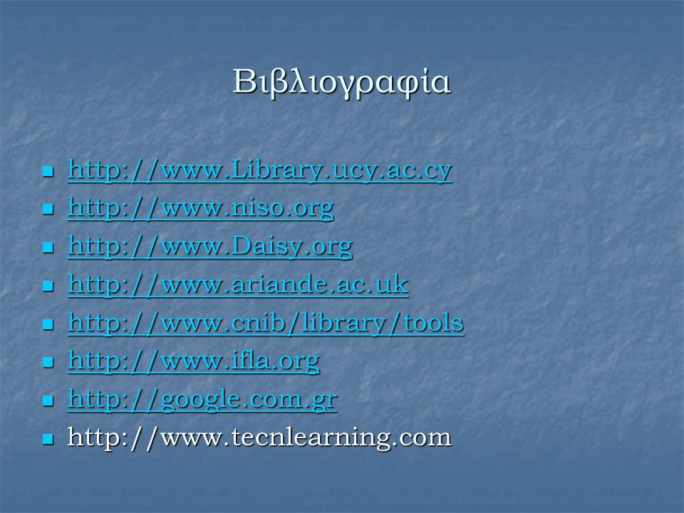 Βιβλιογραφία http://www.Library.ucy.ac.cy http://www.Library.ucy.ac.cy http://www.Library.ucy.ac.cy http://www.Library.ucy.ac.cy http://www.niso.org h