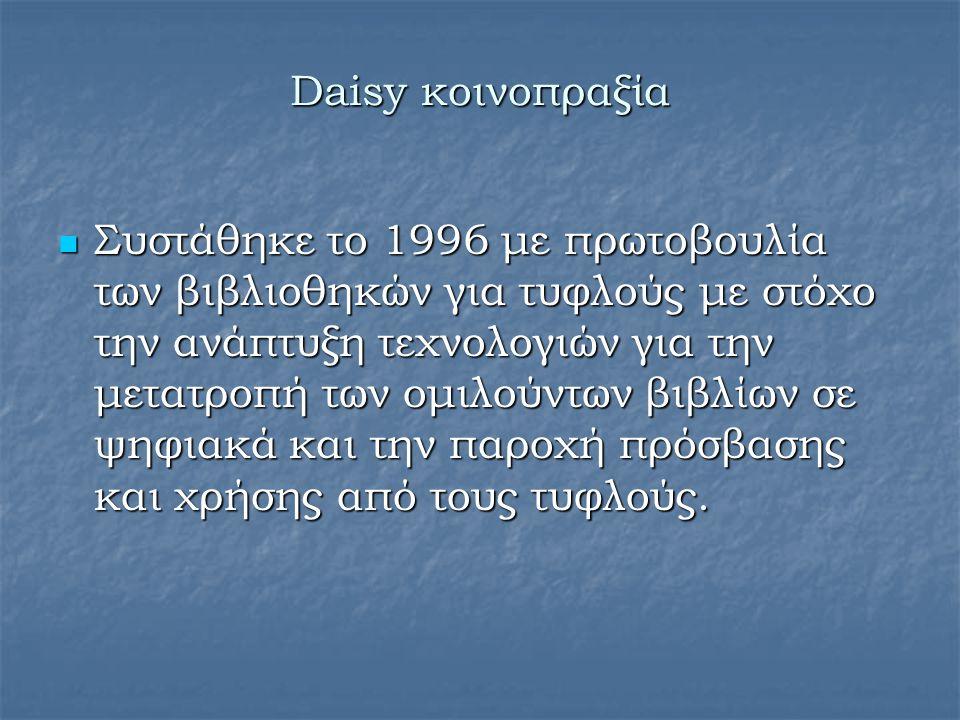 Daisy κοινοπραξία Συστάθηκε το 1996 με πρωτοβουλία των βιβλιοθηκών για τυφλούς με στόχο την ανάπτυξη τεχνολογιών για την μετατροπή των ομιλούντων βιβλ