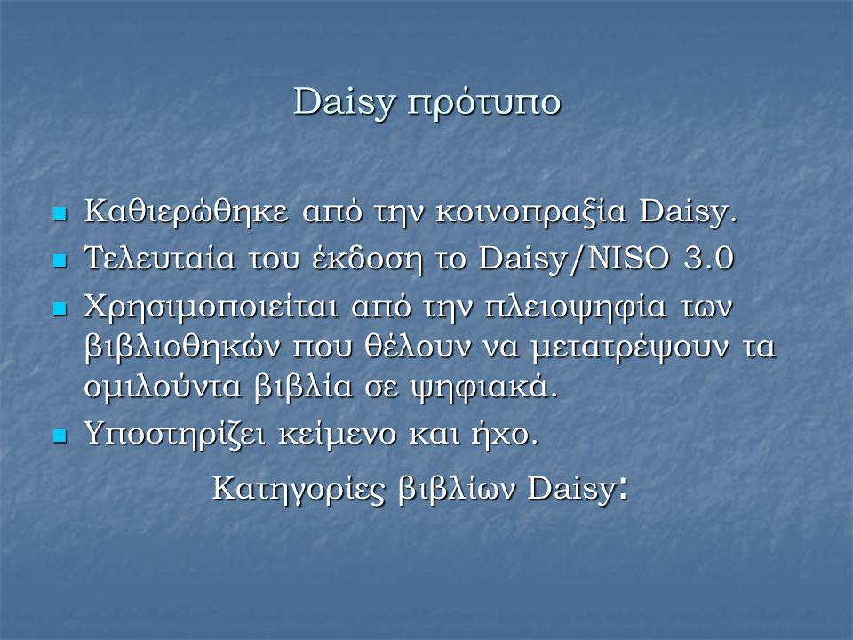 Daisy πρότυπο Καθιερώθηκε από την κοινοπραξία Daisy. Καθιερώθηκε από την κοινοπραξία Daisy. Τελευταία του έκδοση το Daisy/NISO 3.0 Τελευταία του έκδοσ