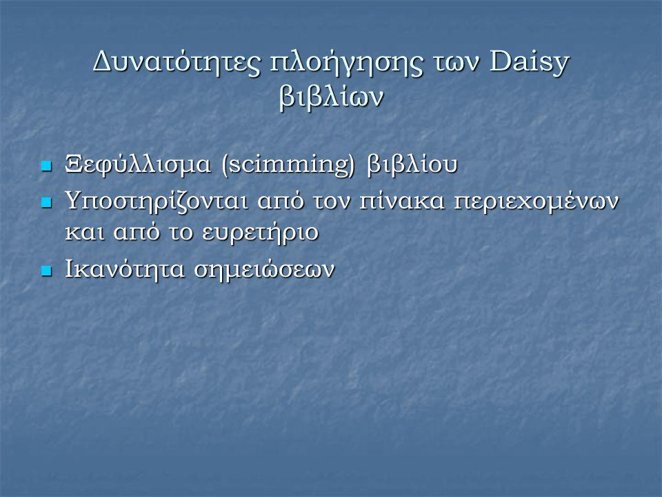 Δυνατότητες πλοήγησης των Daisy βιβλίων Ξεφύλλισμα (scimming) βιβλίου Ξεφύλλισμα (scimming) βιβλίου Υποστηρίζονται από τον πίνακα περιεχομένων και από