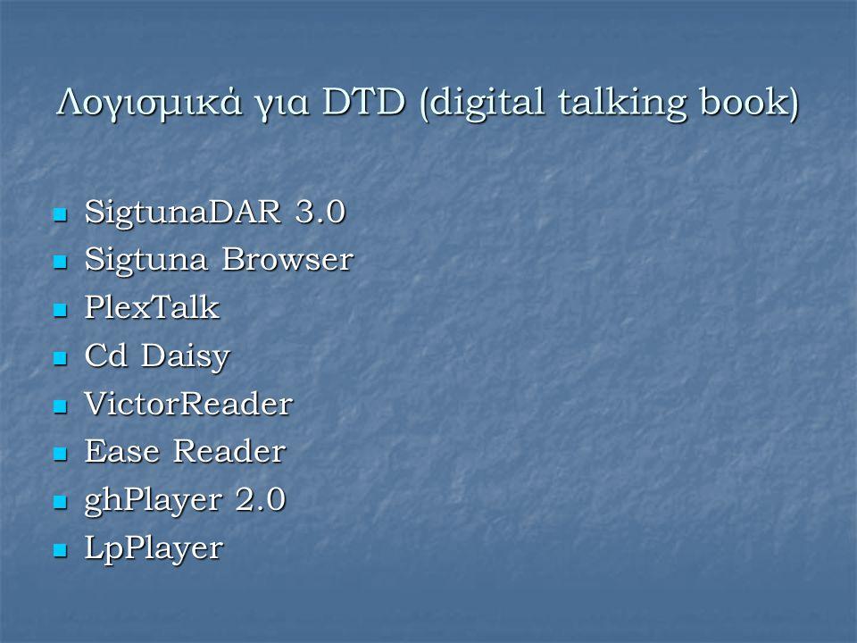 Λογισμικά για DTD (digital talking book) SigtunaDAR 3.0 SigtunaDAR 3.0 Sigtuna Browser Sigtuna Browser PlexTalk PlexTalk Cd Daisy Cd Daisy VictorReade