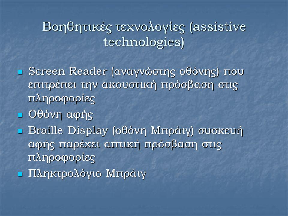 Βοηθητικές τεχνολογίες (assistive technologies) Screen Reader (αναγνώστης οθόνης) που επιτρέπει την ακουστική πρόσβαση στις πληροφορίες Screen Reader