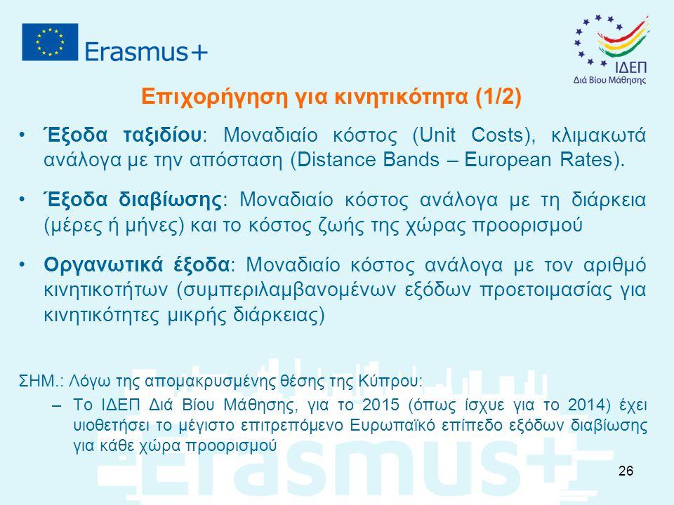 Επιχορήγηση για κινητικότητα (1/2) Έξοδα ταξιδίου: Μοναδιαίο κόστος (Unit Costs), κλιμακωτά ανάλογα με την απόσταση (Distance Bands – European Rates).