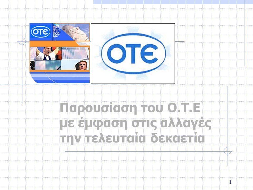 1 Παρουσίαση του Ο.Τ.Ε με έμφαση στις αλλαγές την τελευταία δεκαετία