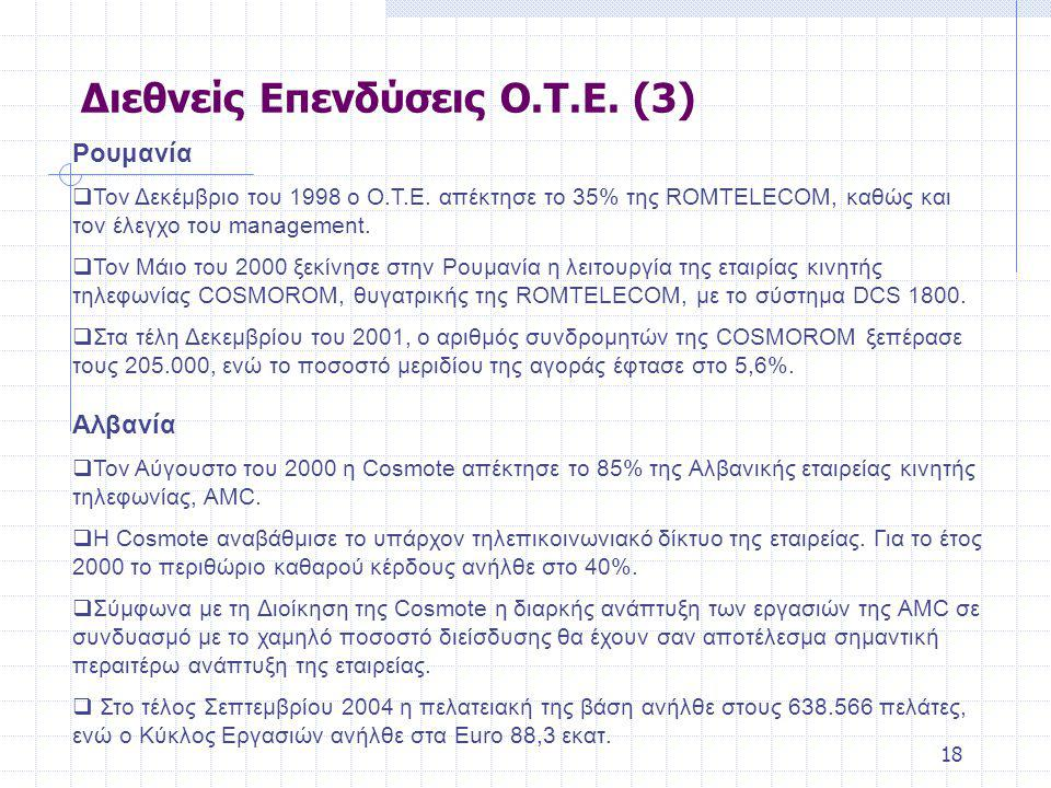 18 Ρουμανία  Τον Δεκέμβριο του 1998 ο O.T.E.