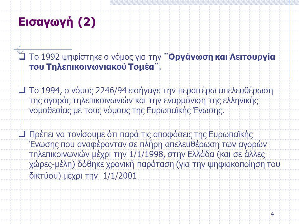 4  Το 1992 ψηφίστηκε ο νόμος για την ¨Οργάνωση και Λειτουργία του Τηλεπικοινωνιακού Τομέα¨.