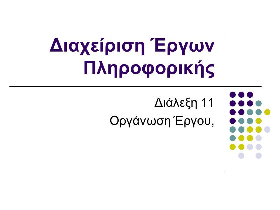 Διαχείριση Έργων Πληροφορικής Διάλεξη 11 Οργάνωση Έργου,