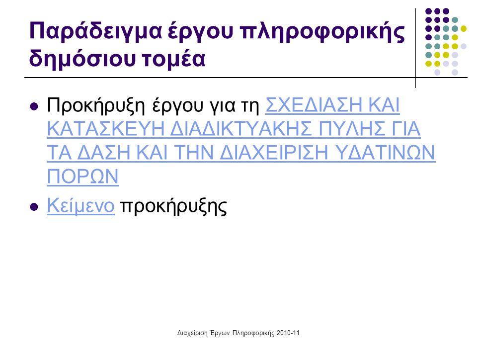 Διαχείριση Έργων Πληροφορικής 2010-11 Παράδειγμα έργου πληροφορικής δημόσιου τομέα Προκήρυξη έργου για τη ΣΧΕΔΙΑΣΗ ΚΑΙ ΚΑΤΑΣΚΕΥΗ ΔΙΑΔΙΚΤΥΑΚΗΣ ΠΥΛΗΣ ΓΙΑ ΤΑ ΔΑΣΗ ΚΑΙ ΤΗΝ ΔΙΑΧΕΙΡΙΣΗ ΥΔΑΤΙΝΩΝ ΠΟΡΩΝΣΧΕΔΙΑΣΗ ΚΑΙ ΚΑΤΑΣΚΕΥΗ ΔΙΑΔΙΚΤΥΑΚΗΣ ΠΥΛΗΣ ΓΙΑ ΤΑ ΔΑΣΗ ΚΑΙ ΤΗΝ ΔΙΑΧΕΙΡΙΣΗ ΥΔΑΤΙΝΩΝ ΠΟΡΩΝ Κείμενο προκήρυξης Κείμενο