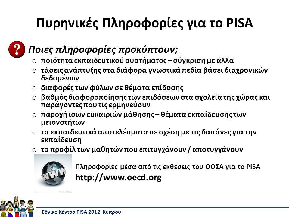Πυρηνικές Πληροφορίες για το PISA Ποιες πληροφορίες προκύπτουν; o ποιότητα εκπαιδευτικού συστήματος – σύγκριση με άλλα o τάσεις ανάπτυξης στα διάφορα