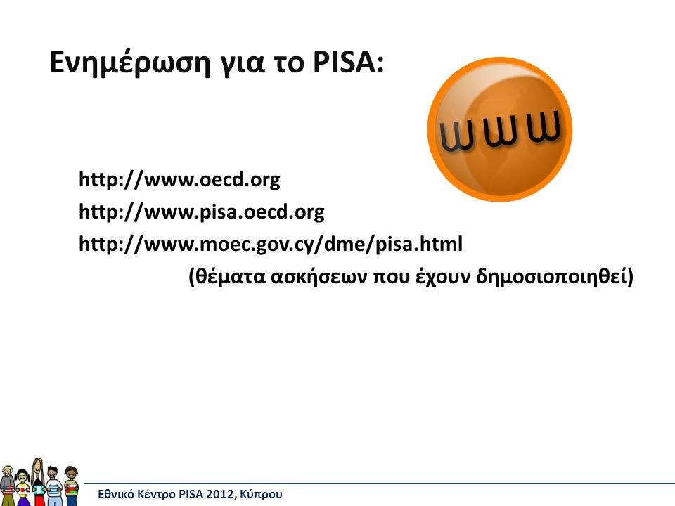 http://www.oecd.org http://www.pisa.oecd.org http://www.moec.gov.cy/dme/pisa.html (θέματα ασκήσεων που έχουν δημοσιοποιηθεί) Ενημέρωση για το PISA: