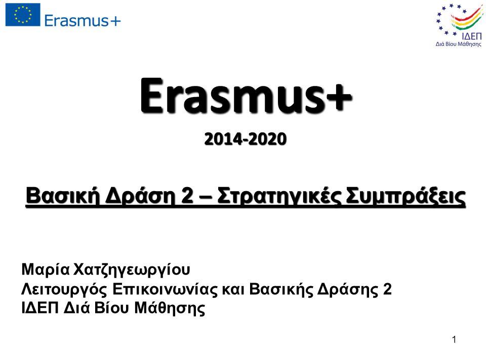Erasmus+2014-2020 Βασική Δράση 2 – Στρατηγικές Συμπράξεις Μαρία Χατζηγεωργίου Λειτουργός Επικοινωνίας και Βασικής Δράσης 2 ΙΔΕΠ Διά Βίου Μάθησης 1