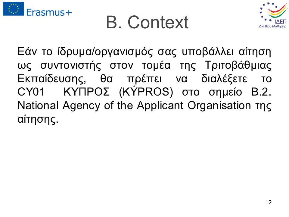 B. Context Εάν το ίδρυμα/οργανισμός σας υποβάλλει αίτηση ως συντονιστής στον τομέα της Τριτοβάθμιας Εκπαίδευσης, θα πρέπει να διαλέξετε το CY01 ΚΥΠΡΟΣ
