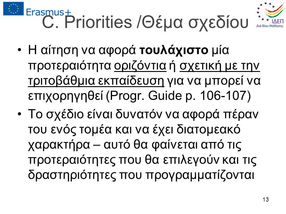 C. Priorities /Θέμα σχεδίου Η αίτηση να αφορά τουλάχιστο μία προτεραιότητα οριζόντια ή σχετική με την τριτοβάθμια εκπαίδευση για να μπορεί να επιχορηγ