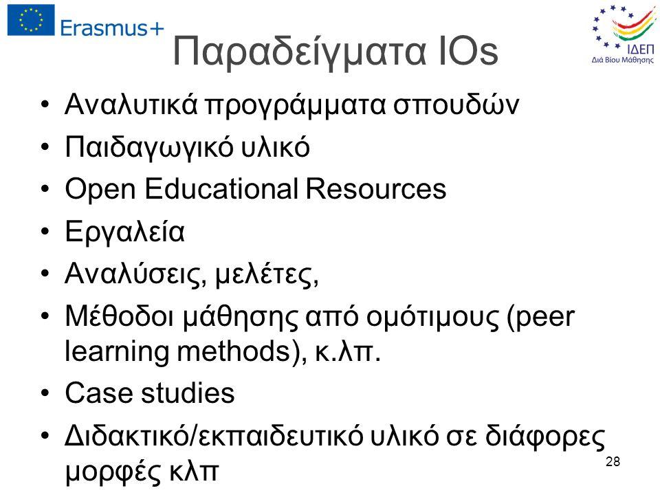 Παραδείγματα IOs Αναλυτικά προγράμματα σπουδών Παιδαγωγικό υλικό Open Educational Resources Εργαλεία Αναλύσεις, μελέτες, Μέθοδοι μάθησης από ομότιμους (peer learning methods), κ.λπ.