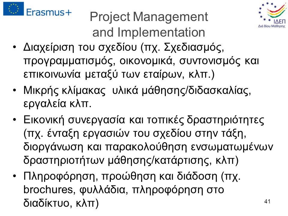 Project Management and Implementation Διαχείριση του σχεδίου (πχ. Σχεδιασμός, προγραμματισμός, οικονομικά, συντονισμός και επικοινωνία μεταξύ των εταί