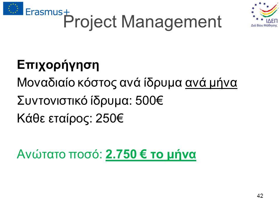 Project Management Επιχορήγηση Μοναδιαίο κόστος ανά ίδρυμα ανά μήνα Συντονιστικό ίδρυμα: 500€ Κάθε εταίρος: 250€ Ανώτατο ποσό: 2.750 € το μήνα 42