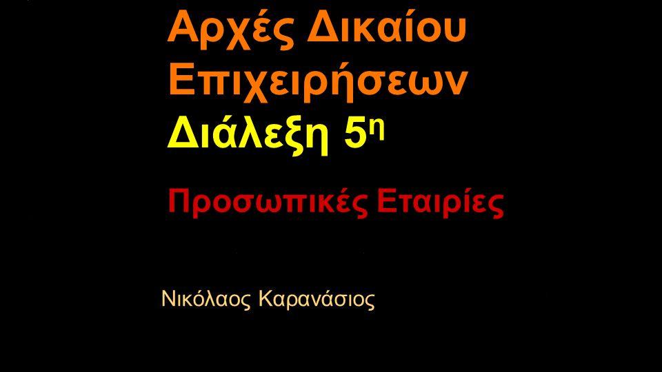 Αρχές Δικαίου Επιχειρήσεων Διάλεξη 5 η Νικόλαος Καρανάσιος Προσωπικές Εταιρίες