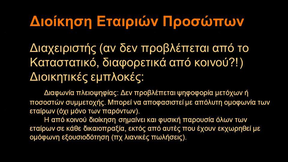 Διαχειριστής (αν δεν προβλέπεται από το Καταστατικό, διαφορετικά από κοινού?!) Διοικητικές εμπλοκές: Διαφωνία πλειοψηφίας: Δεν προβλέπεται ψηφοφορία μ