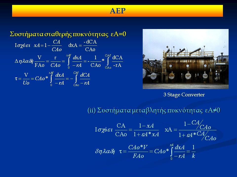 Συστήματα σταθερής πυκνότητας εΑ=0 (ii) Συστήματα μεταβλητής πυκνότητας εΑ≠0 ΑΕΡ 3 Stage Converter