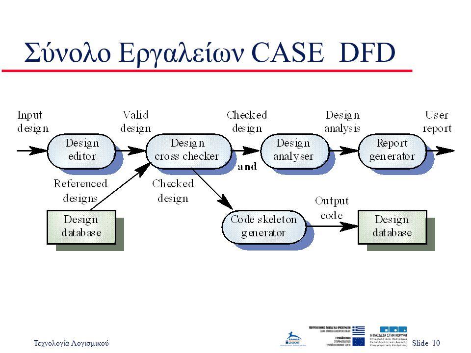 Τεχνολογία ΛογισμικούSlide 10 Σύνολο Εργαλείων CASE DFD