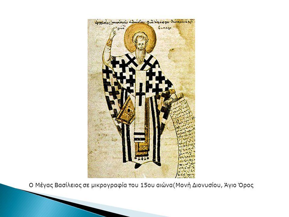 Ο Μέγας Βασίλειος σε μικρογραφία του 15ου αιώνα(Μονή Διονυσίου, Άγιο Όρος