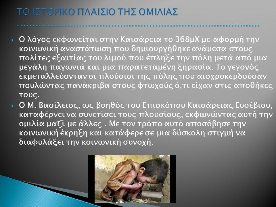  Ο λόγος εκφωνείται στην Καισάρεια το 368μΧ με αφορμή την κοινωνική αναστάτωση που δημιουργήθηκε ανάμεσα στους πολίτες εξαιτίας του λιμού που έπληξε